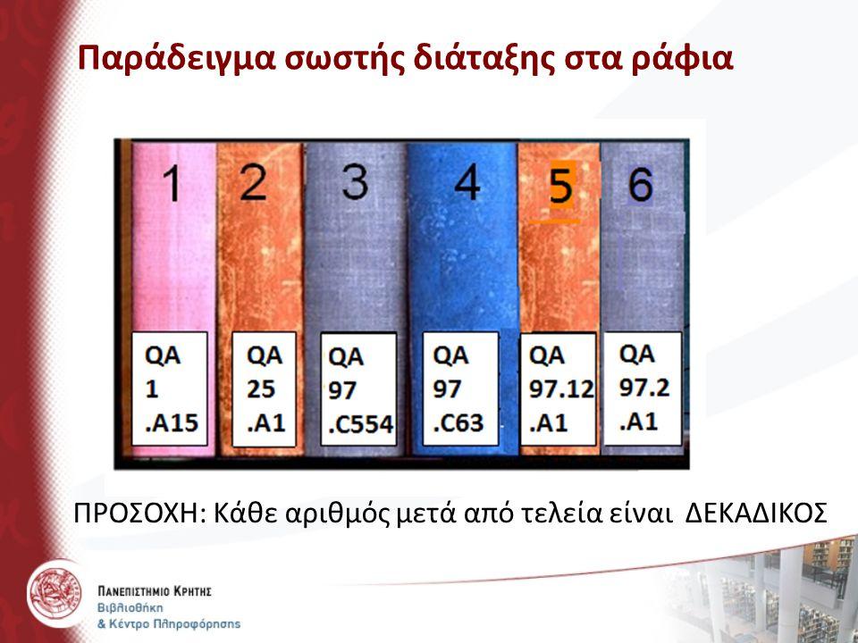 ΠΡΟΣΟΧΗ: Κάθε αριθμός μετά από τελεία είναι ΔΕΚΑΔΙΚΟΣ Παράδειγμα σωστής διάταξης στα ράφια