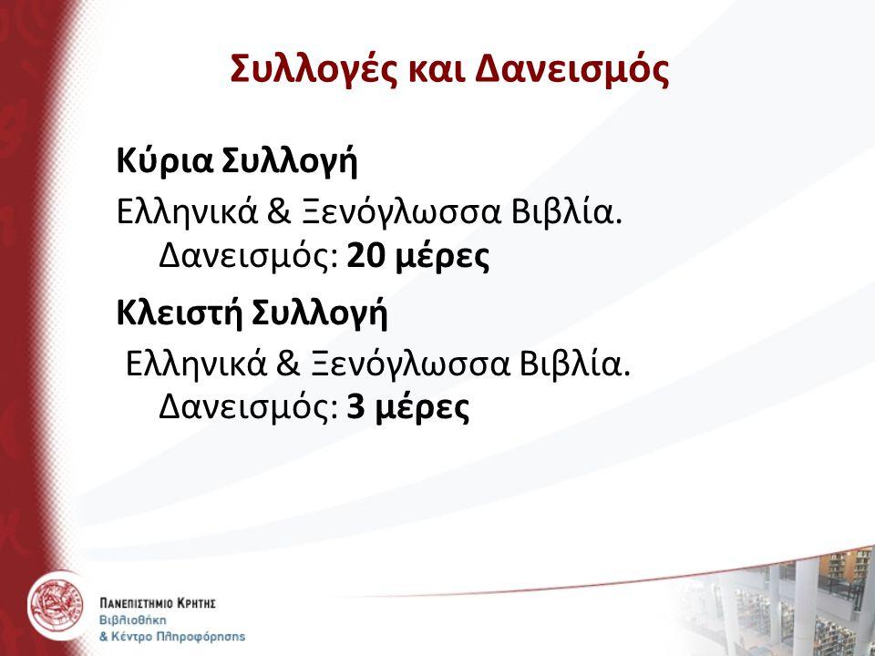 Κύρια Συλλογή Ελληνικά & Ξενόγλωσσα Βιβλία. Δανεισμός: 20 μέρες Κλειστή Συλλογή Ελληνικά & Ξενόγλωσσα Βιβλία. Δανεισμός: 3 μέρες Συλλογές και Δανεισμό