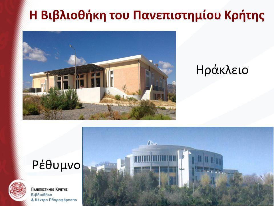 Βιβλιοθήκη Ηρακλείου Ωράριο Λειτουργίας Δευτέρα – Παρασκευή 8:30- 20:00 Σάββατο 9:00 – 15:00 Στοιχεία Επικοινωνίας (2810) 393256 & 394313 libh@lib.uoc.gr
