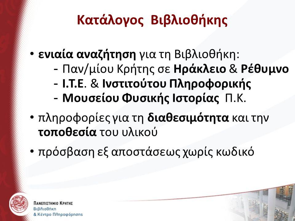 ενιαία αναζήτηση για τη Βιβλιοθήκη: - Παν/μίου Κρήτης σε Ηράκλειο & Ρέθυμνο - Ι.Τ.Ε. & Ινστιτούτου Πληροφορικής - Μουσείου Φυσικής Ιστορίας Π.Κ. πληρο