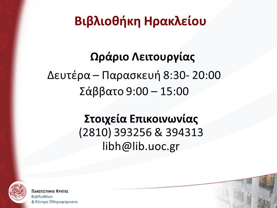 Βιβλιοθήκη Ηρακλείου Ωράριο Λειτουργίας Δευτέρα – Παρασκευή 8:30- 20:00 Σάββατο 9:00 – 15:00 Στοιχεία Επικοινωνίας (2810) 393256 & 394313 libh@lib.uoc