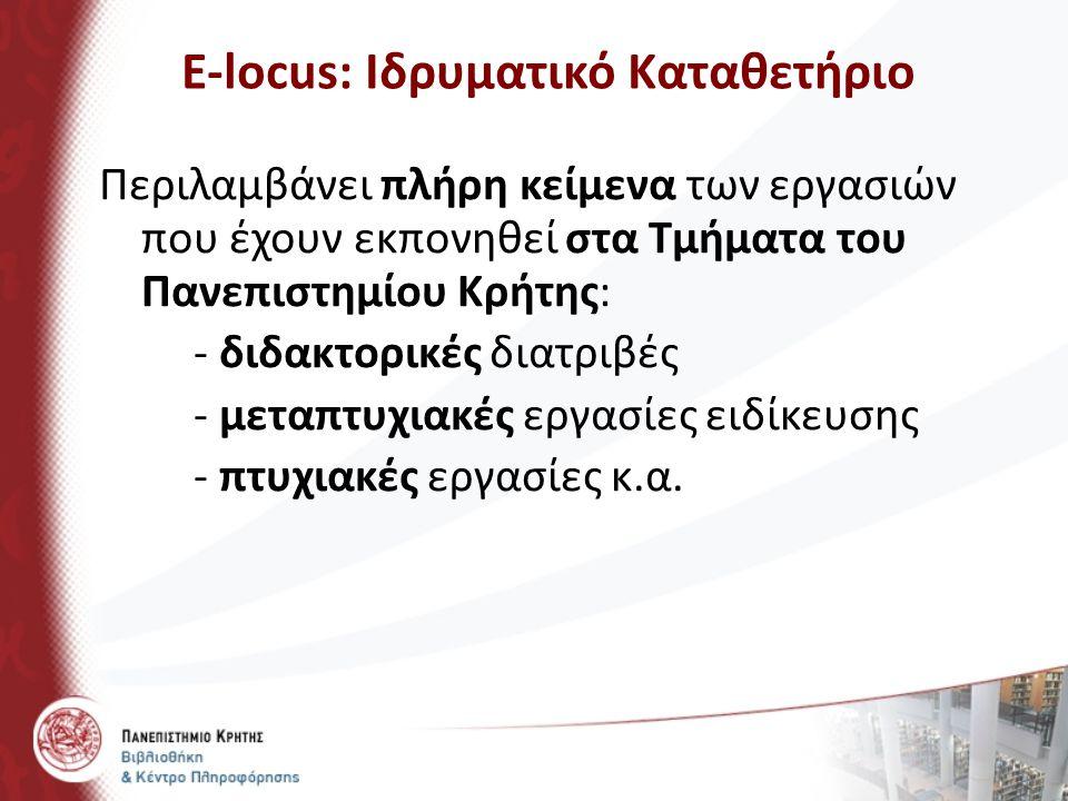 Περιλαμβάνει πλήρη κείμενα των εργασιών που έχουν εκπονηθεί στα Τμήματα του Πανεπιστημίου Κρήτης: - διδακτορικές διατριβές - μεταπτυχιακές εργασίες ει