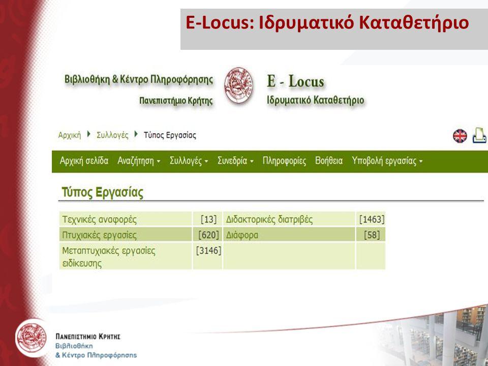E-Locus: Ιδρυματικό Καταθετήριο