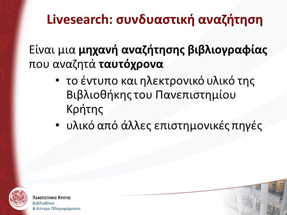 Eίναι μια μηχανή αναζήτησης βιβλιογραφίας που αναζητά ταυτόχρονα το έντυπο και ηλεκτρονικό υλικό της Βιβλιοθήκης του Πανεπιστημίου Κρήτης υλικό από άλ