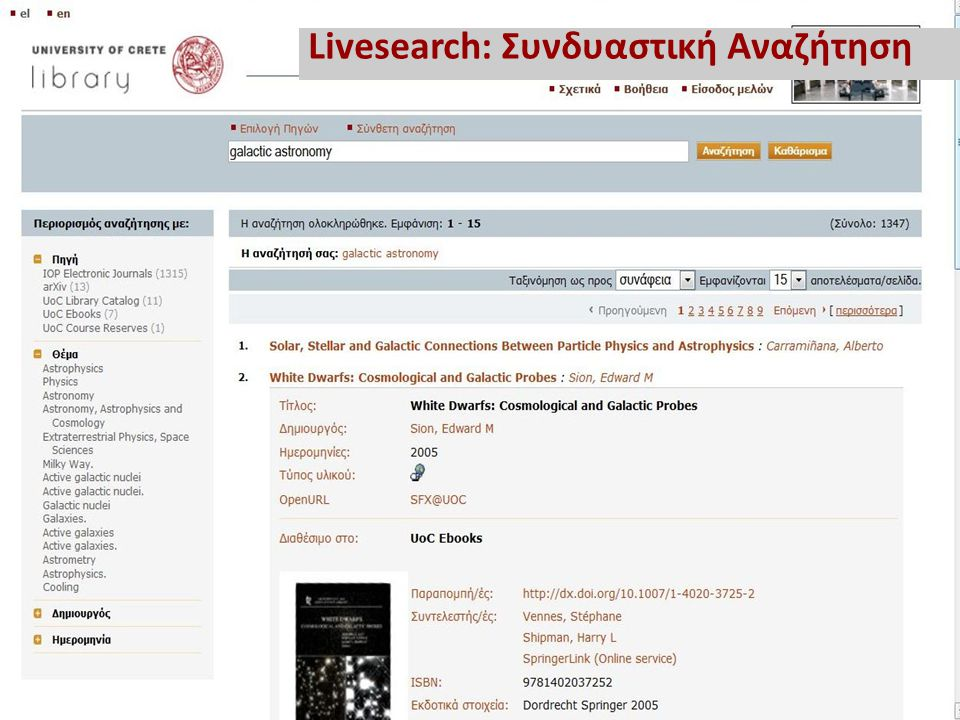 Livesearch: Συνδυαστική Αναζήτηση