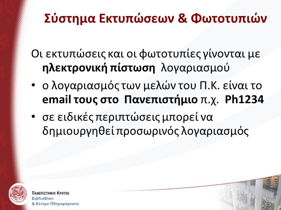 Οι εκτυπώσεις και οι φωτοτυπίες γίνονται με ηλεκτρονική πίστωση λογαριασμού ο λογαριασμός των μελών του Π.Κ. είναι το email τους στο Πανεπιστήμιο π.χ.