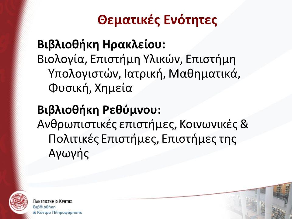 Έντυπη Συλλογή επιστημονικά βιβλία ελληνικά & ξενόγλωσσα επιστημονικά περιοδικά κυρίως ξενόγλωσσα μεταπτυχιακές εργασίες και διατριβές σχολικά βιβλία λογοτεχνικά βιβλία λεξικά και εγκυκλοπαίδειες