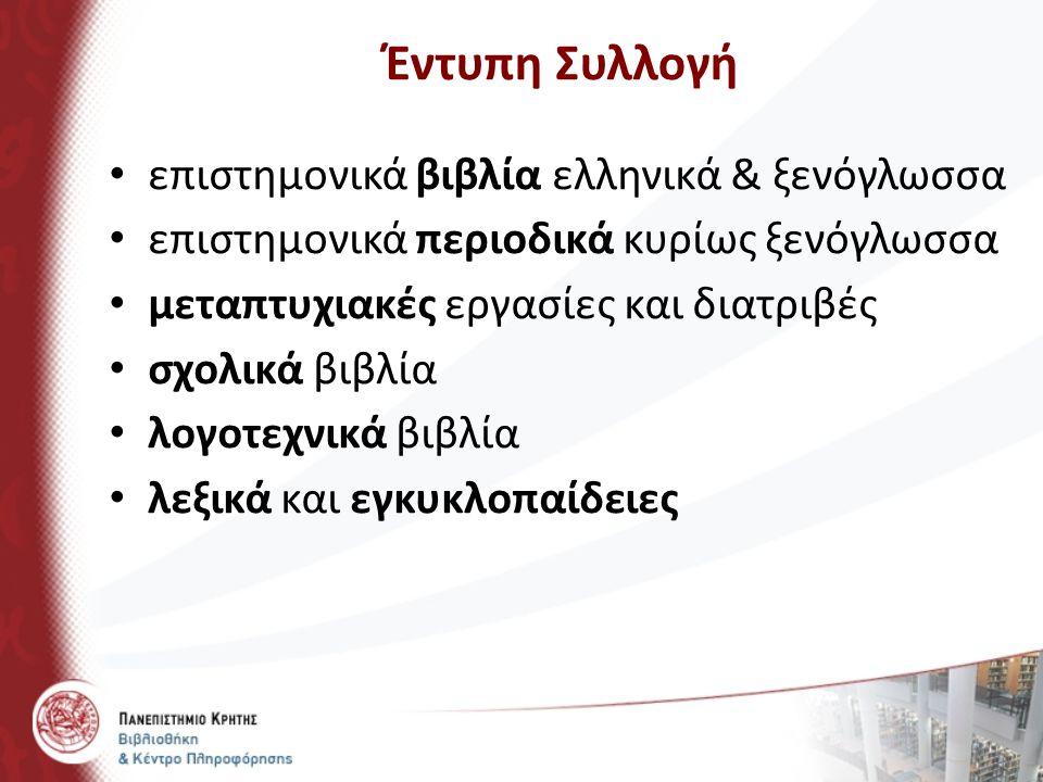 Έντυπη Συλλογή επιστημονικά βιβλία ελληνικά & ξενόγλωσσα επιστημονικά περιοδικά κυρίως ξενόγλωσσα μεταπτυχιακές εργασίες και διατριβές σχολικά βιβλία