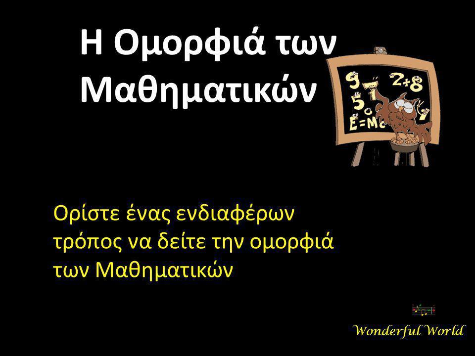 Ως εκ τούτου, μπορεί κανείς να συμπεράνει με μαθηματική βεβαιότητα ότι: Ενώ η Σκληρή Δουλειά και η Γνώση θα σας πάνε κοντά, η Διάθεση θα σας κάνει να φτάσετε!