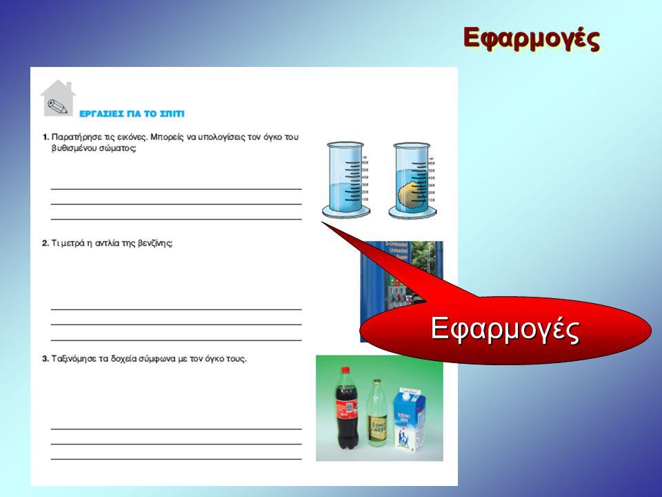 ΕφαρμογέςΕφαρμογές Εφαρμογές