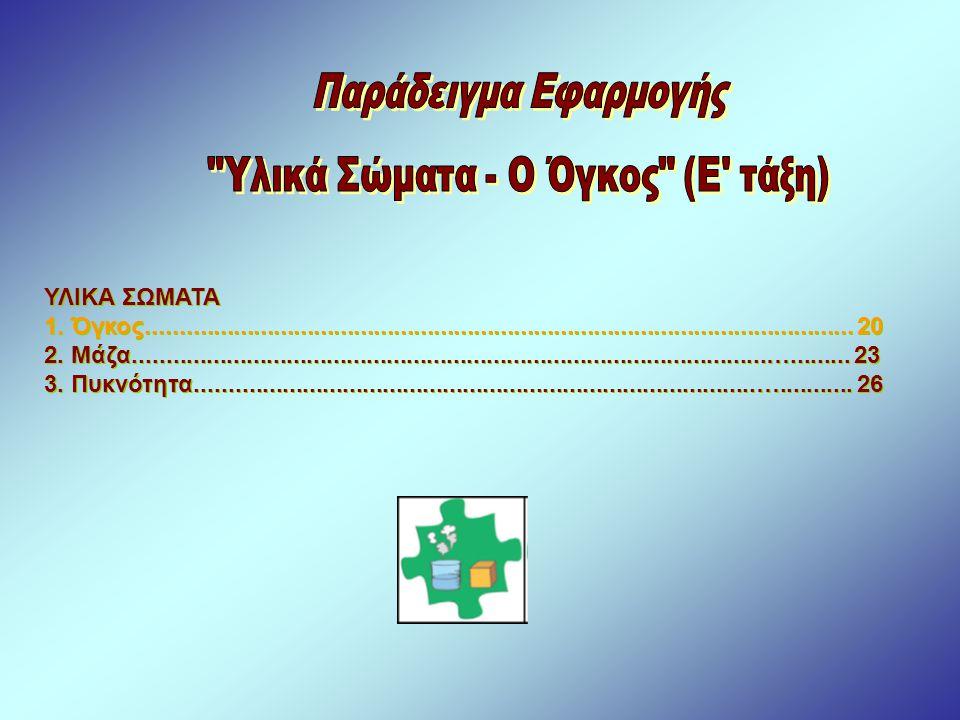 ΥΛΙΚΑ ΣΩΜΑΤΑ 1.
