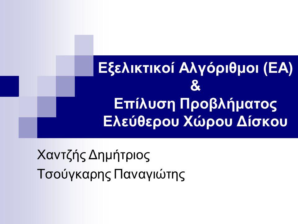 Εξελικτικοί Αλγόριθμοι (ΕΑ) & Επίλυση Προβλήματος Ελεύθερου Χώρου Δίσκου Χαντζής Δημήτριος Τσούγκαρης Παναγιώτης