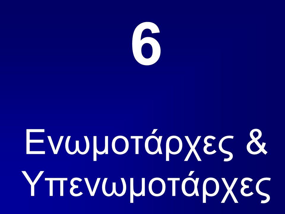 6 Ενωμοτάρχες & Υπενωμοτάρχες