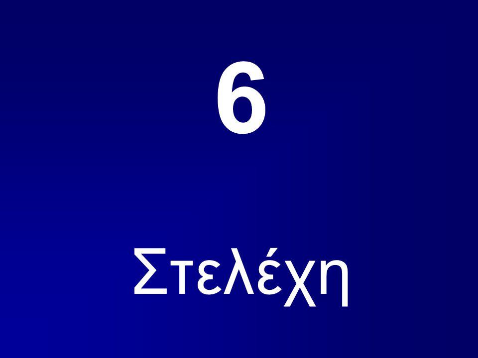 6 Στελέχη