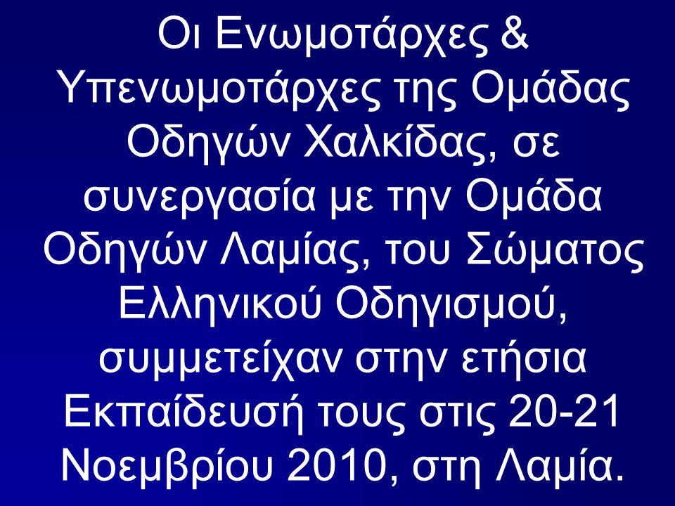 Οι Ενωμοτάρχες & Υπενωμοτάρχες της Ομάδας Οδηγών Χαλκίδας, σε συνεργασία με την Ομάδα Οδηγών Λαμίας, του Σώματος Ελληνικού Οδηγισμού, συμμετείχαν στην ετήσια Εκπαίδευσή τους στις 20-21 Νοεμβρίου 2010, στη Λαμία.