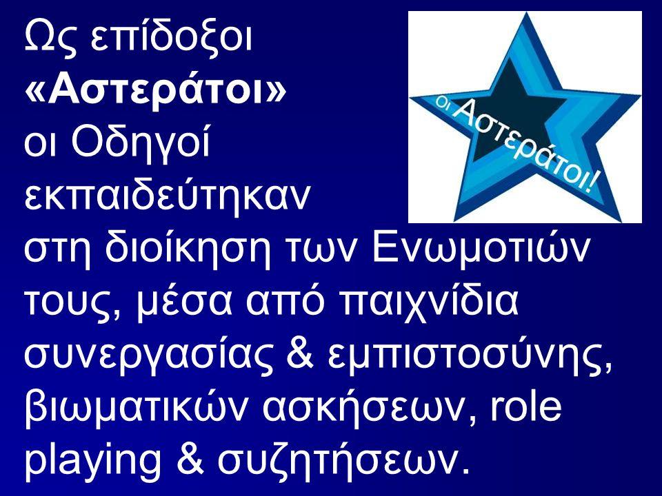 Ως επίδοξοι «Αστεράτοι» οι Οδηγοί εκπαιδεύτηκαν στη διοίκηση των Ενωμοτιών τους, μέσα από παιχνίδια συνεργασίας & εμπιστοσύνης, βιωματικών ασκήσεων, role playing & συζητήσεων.