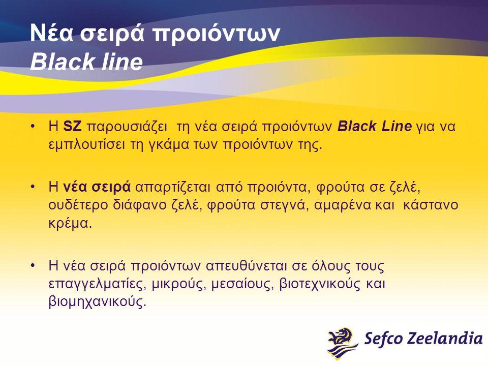 Νέα σειρά προιόντων Black line Η SZ παρουσιάζει τη νέα σειρά προιόντων Black Line για να εμπλουτίσει τη γκάμα των προιόντων της. Η νέα σειρά απαρτίζετ