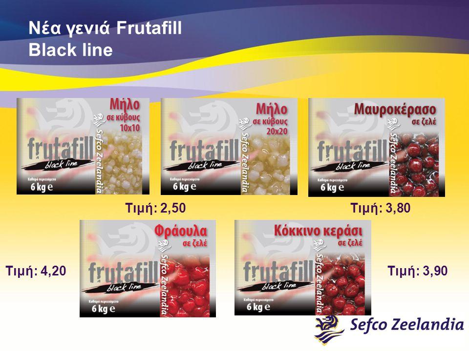 Νέα γενιά Frutafill Black line Συγκριτικά πλεονεκτήματα Εξαιρετική εικόνα και γεύση στα τελικά προιόντα.
