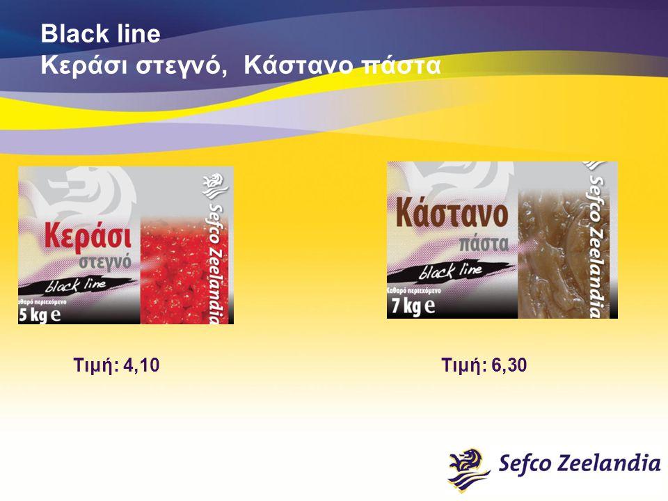 Black line Κεράσι στεγνό, Κάστανο πάστα Τιμή: 4,10Τιμή: 6,30