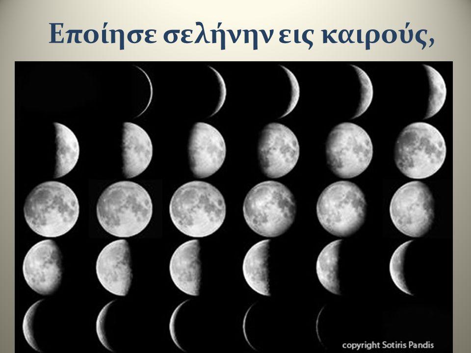 Εποίησε σελήνην εις καιρούς,