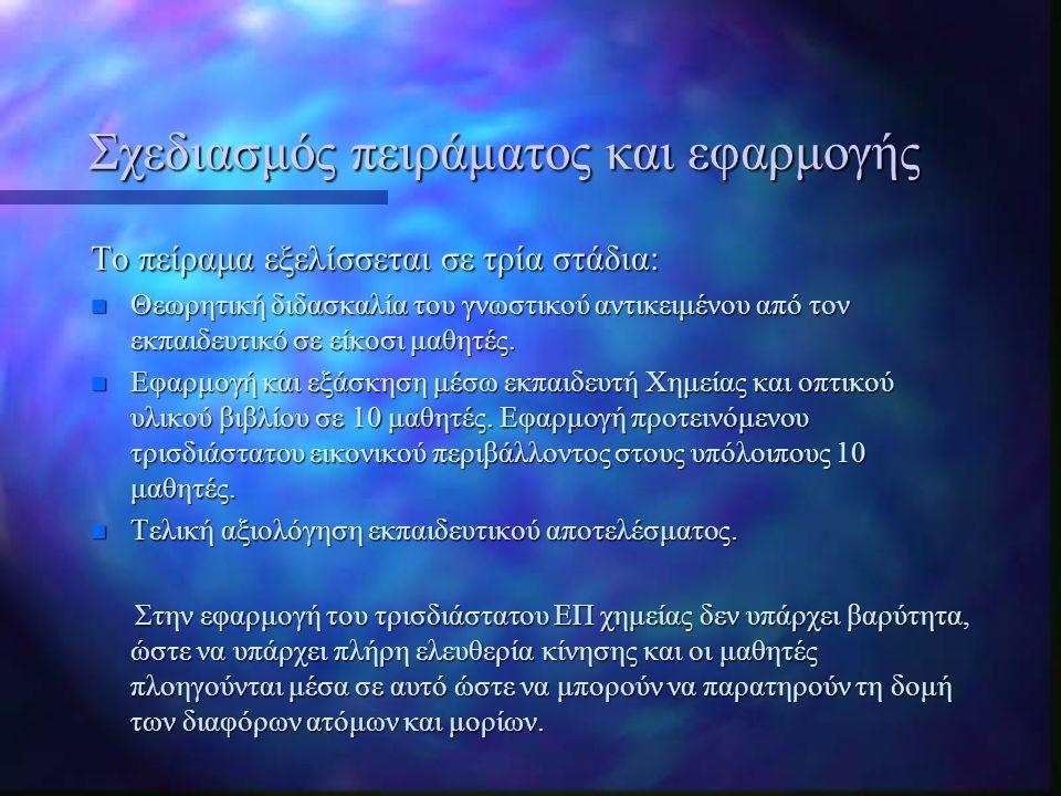 Σχεδιασμός πειράματος και εφαρμογής Το πείραμα εξελίσσεται σε τρία στάδια: n Θεωρητική διδασκαλία του γνωστικού αντικειμένου από τον εκπαιδευτικό σε ε