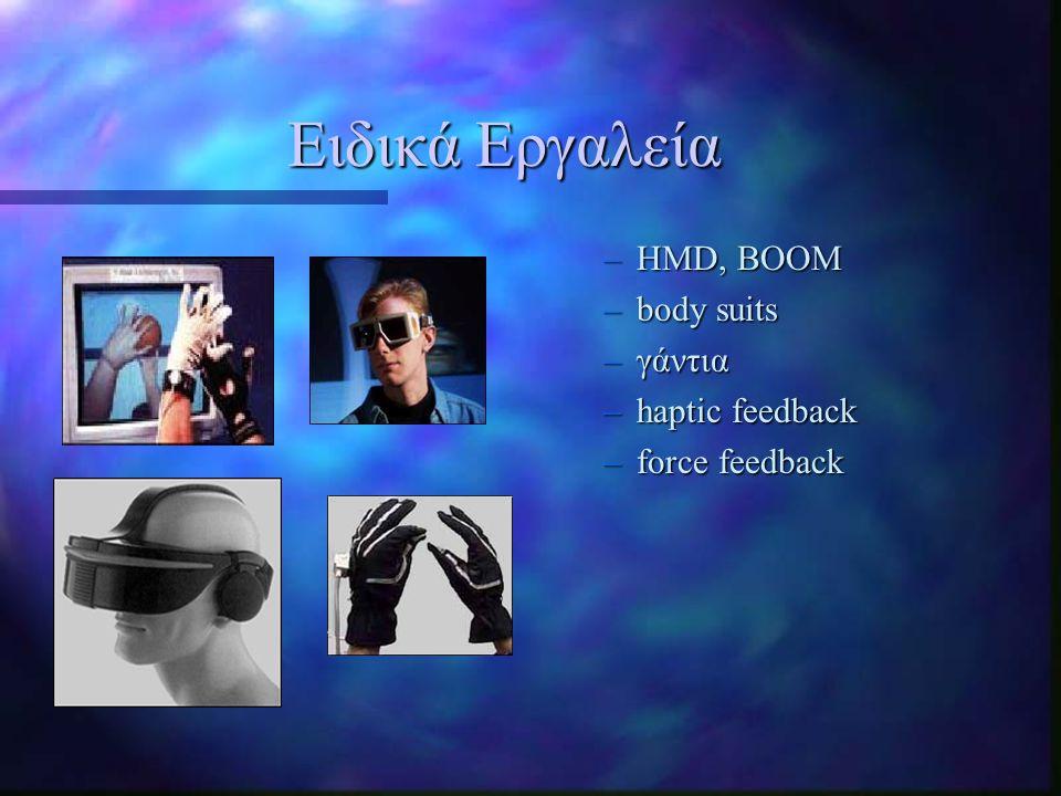 Ειδικά Εργαλεία –HMD, BOOM –body suits –γάντια –haptic feedback –force feedback