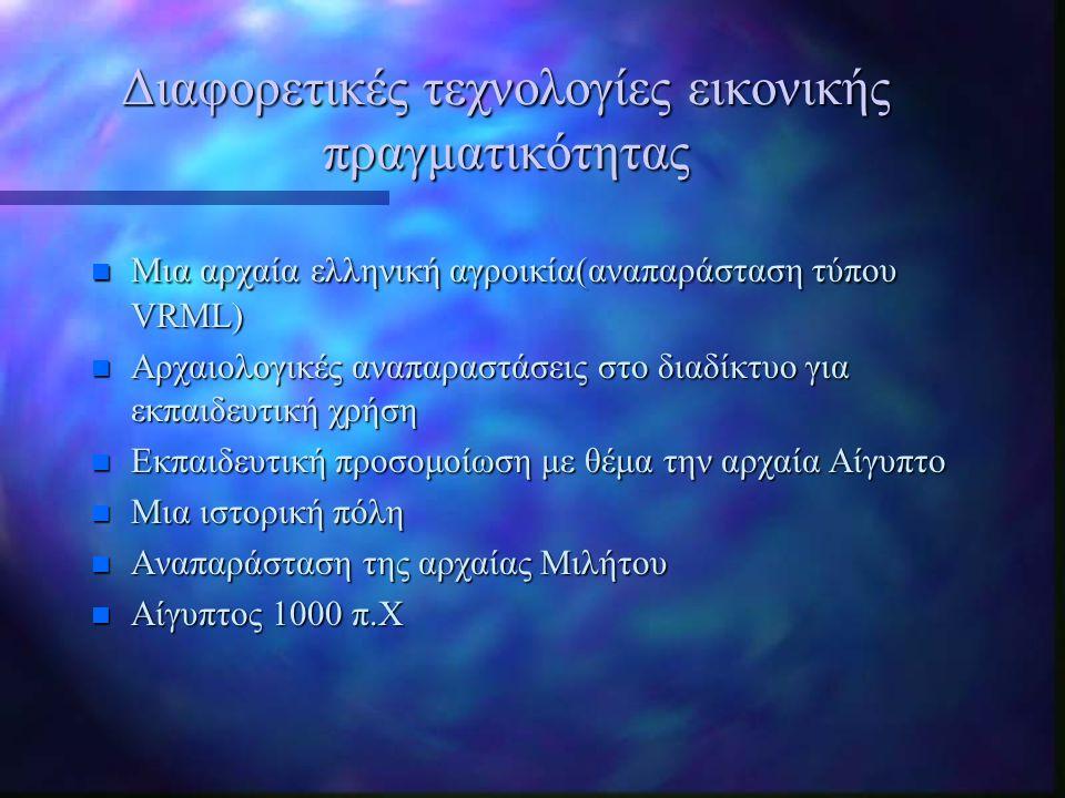 Διαφορετικές τεχνολογίες εικονικής πραγματικότητας n Μια αρχαία ελληνική αγροικία(αναπαράσταση τύπου VRML) n Αρχαιολογικές αναπαραστάσεις στο διαδίκτυ