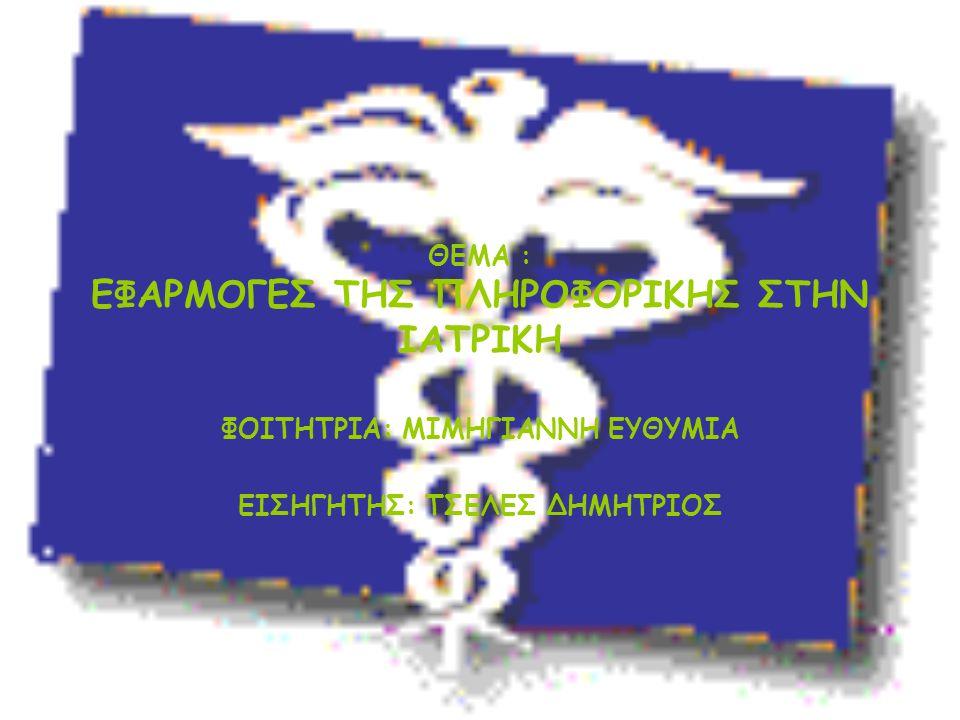 ΠΛΗΡΟΦΟΡΙΑΚΑ ΣΥΣΤΗΜΑΤΑ ΝΟΣΟΚΟΜΕΙΩΝ Υποσυστήματα διοικητικής- οικονομικής διαχείρισης (Συστήματα λογιστηρίου, μισθοδοσίας, γραφείου κινήσεως, αποθήκης, φαρμακείου, κλπ) Υποσυστήματα διαχείρισης πληροφοριών υγείας (Συστήματα εργαστηρίων-LIS, διαχείρισης εικόνων-PACS, ΜΕΘ, κλπ) Υποσυστήματα εξειδικευμένων εφαρμογών (Τηλεϊατρική, ΣΥΛΑ)