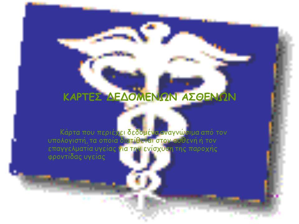 ΚΑΡΤΕΣ ΔΕΔΟΜΕΝΩΝ ΑΣΘΕΝΩΝ Κάρτα που περιέχει δεδομένα αναγνώσιμα από τον υπολογιστή, τα οποία διατίθεται στον ασθενή ή τον επαγγελματία υγείας για την