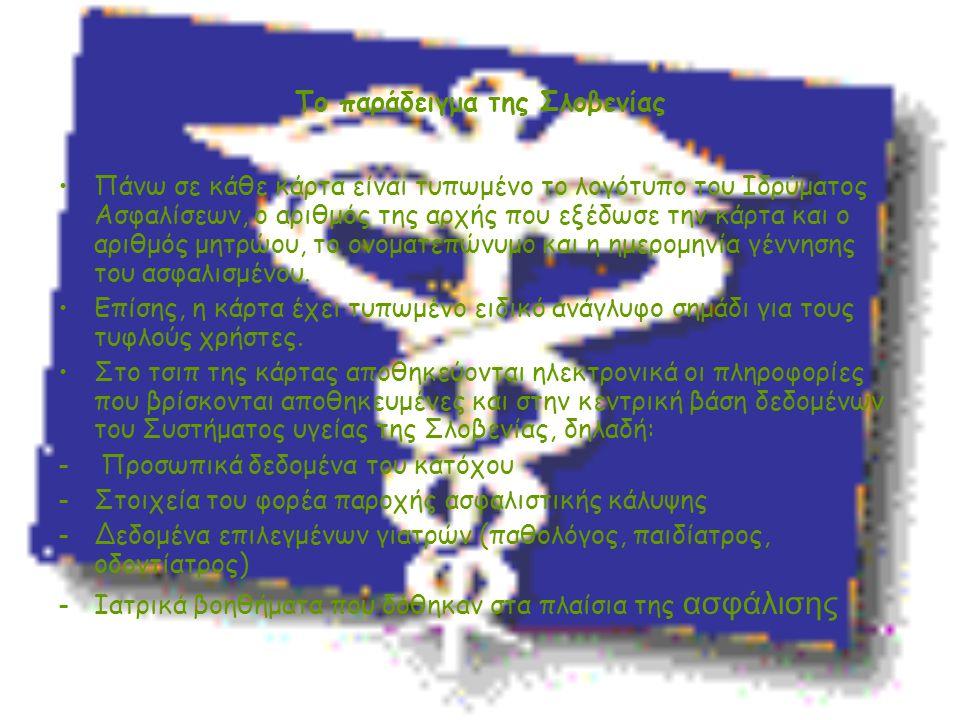 Το παράδειγμα της Σλοβενίας Πάνω σε κάθε κάρτα είναι τυπωμένο το λογότυπο του Ιδρύματος Ασφαλίσεων, ο αριθμός της αρχής που εξέδωσε την κάρτα και ο αρ
