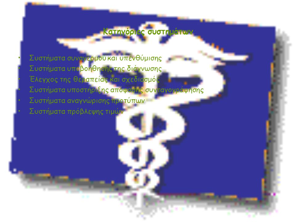 Κατηγόριες συστημάτων Συστήματα συναγερμού και υπενθύμισης Συστήματα υποβοήθησης της διάγνωσης Έλεγχος της θεραπείας και σχεδιασμός Συστήματα υποστήρι