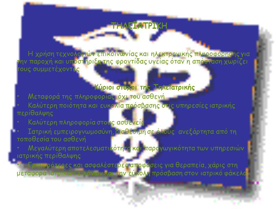 ΤΗΛΕΪΑΤΡΙΚΗ Η χρήση τεχνολογιών επικοινωνίας και ηλεκτρονικής πληροφόρησης για την παροχή και υποστήριξη της φροντίδας υγείας όταν η απόσταση χωρίζει