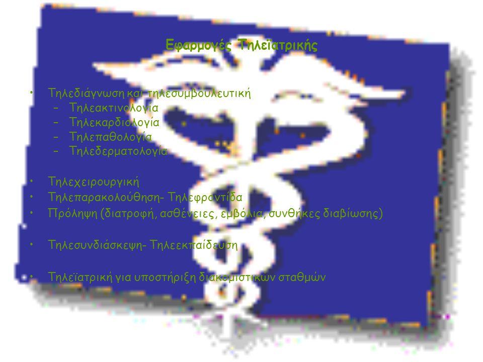 Εφαρμογές Τηλεϊατρικής Τηλεδιάγνωση και τηλεσυμβουλευτική –Τηλεακτινολογία –Τηλεκαρδιολογία –Τηλεπαθολογία –Τηλεδερματολογία Τηλεχειρουργική Τηλεπαρακ