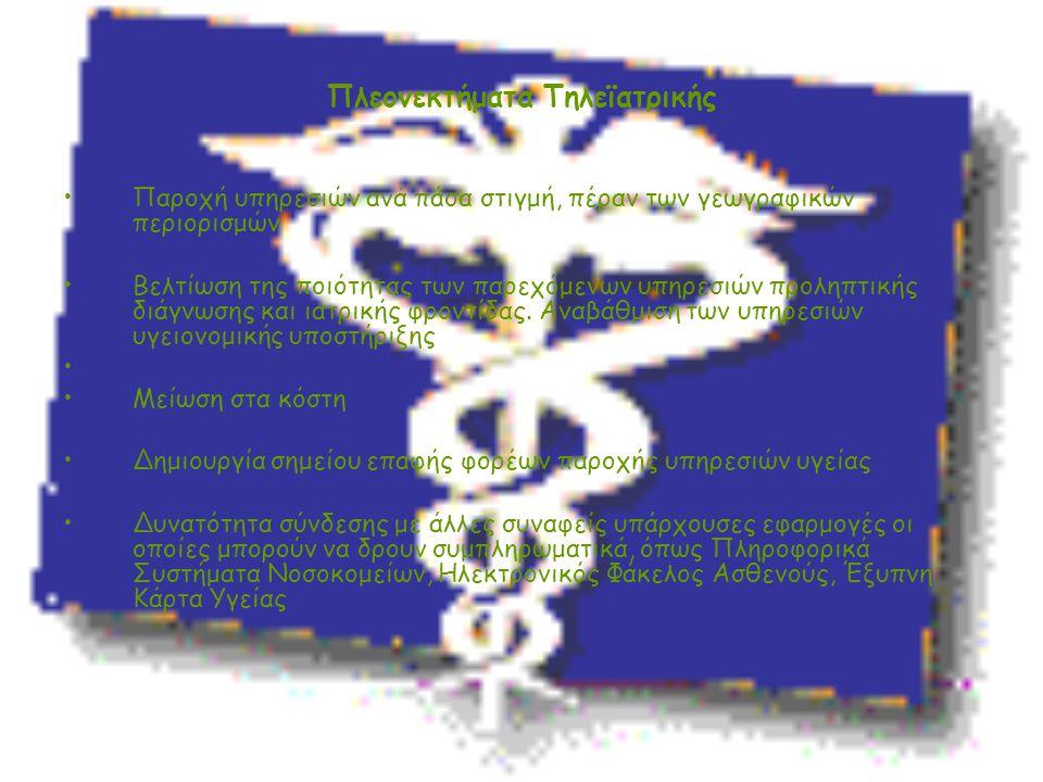 Πλεονεκτήματα Τηλεϊατρικής Παροχή υπηρεσιών ανά πάσα στιγμή, πέραν των γεωγραφικών περιορισμών Βελτίωση της ποιότητας των παρεχόμενων υπηρεσιών προληπ