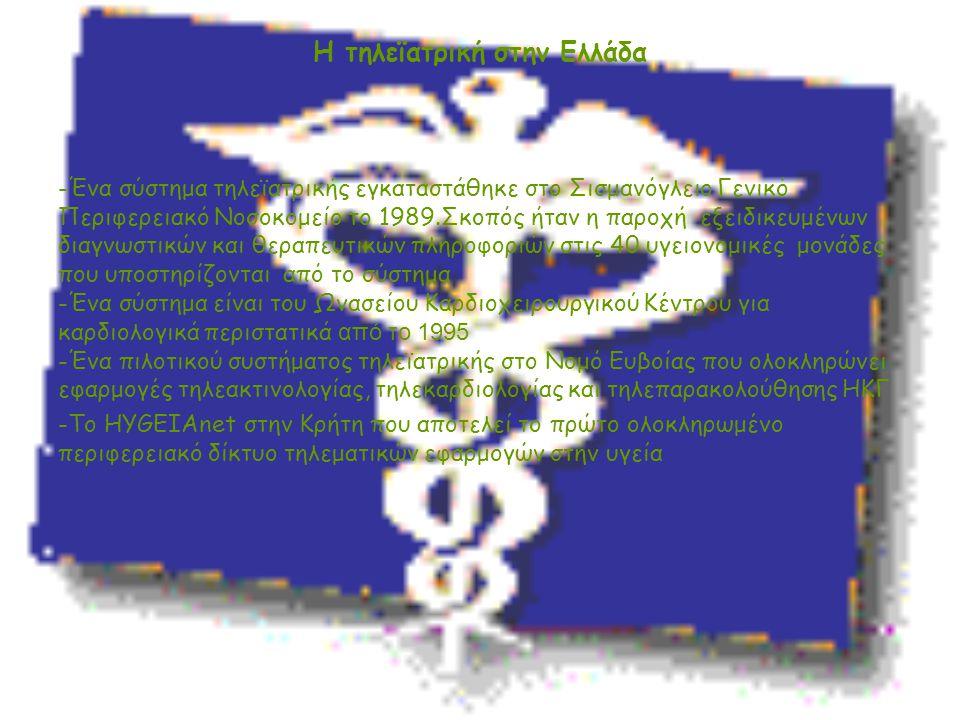 Η τηλεϊατρική στην Ελλάδα -Ένα σύστημα τηλεϊατρικής εγκαταστάθηκε στο Σισμανόγλειο Γενικό Περιφερειακό Νοσοκομείο το 1989.Σκοπός ήταν η παροχή εξειδικ