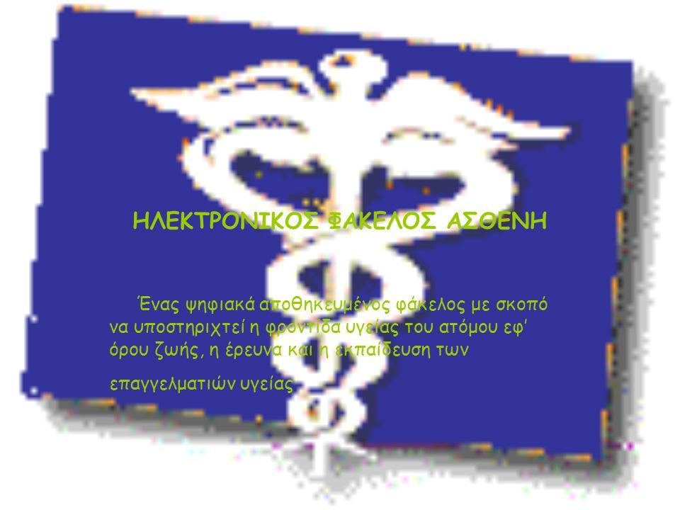ΗΛΕΚΤΡΟΝΙΚΟΣ ΦΑΚΕΛΟΣ ΑΣΘΕΝΗ Ένας ψηφιακά αποθηκευμένος φάκελος με σκοπό να υποστηριχτεί η φροντίδα υγείας του ατόμου εφ' όρου ζωής, η έρευνα και η εκπ