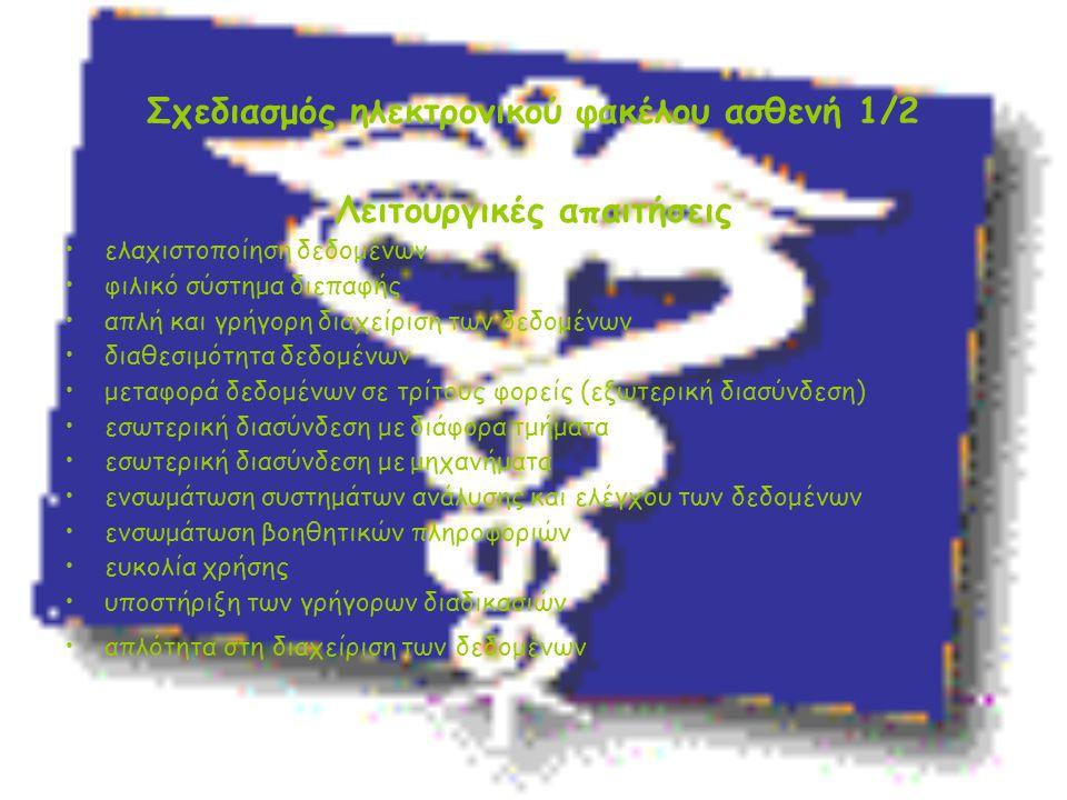 ΤΗΛΕΪΑΤΡΙΚΗ Η χρήση τεχνολογιών επικοινωνίας και ηλεκτρονικής πληροφόρησης για την παροχή και υποστήριξη της φροντίδας υγείας όταν η απόσταση χωρίζει τους συμμετέχοντες Κύριοι στόχοι της Τηλεϊατρικής Μεταφορά της πληροφορίας, όχι του ασθενή Καλύτερη ποιότητα και ευκολία πρόσβασης στις υπηρεσίες ιατρικής περίθαλψης Καλύτερη πληροφορία στους ασθενείς Ιατρική εμπειρογνωμοσύνη, διαθέσιμη σε όλους ανεξάρτητα από τη τοποθεσία του ασθενή Μεγαλύτερη αποτελεσματικότητα και παραγωγικότητα των υπηρεσιών ιατρικής περίθαλψης Γρηγορότερες και ασφαλέστερες αποφάσεις για θεραπεία, χάρις στη μεταφορά ιατρικών εικόνων και την εύκολη πρόσβαση στον ιατρικό φάκελο