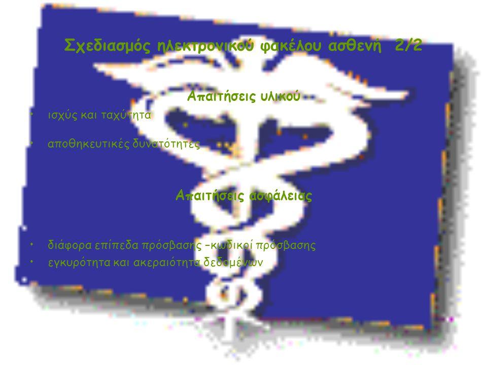ΑΣΦΑΛΕΙΑ Βασικές αρχές: Εμπιστευτικότητα (Ιατρικό Απόρρητο- μηχανισμοί ελέγχου) Ακεραιότητα (προστασία από μη εξουσιοδοτημένη τροποποίηση ή αντικατάστασή τους- μηχανισμούς κρυπτογραφίας) και Διαθεσιμότητα σε εξουσιοδοτημένους χρήστες Προβλήματα εντοπίζονται:-στην ασφάλεια του υλικού -στην προστασία του λειτουργικού συστήματος - στη μετάδοση μέσω των δικτύων υπολογιστών -στην ασφάλεια των συστημάτων των βάσεων δεδομένων Μέθοδοι αντιμετώπισης:-διασφάλισης της εξουσιοδοτημένης πρόσβασης(με πιστοποίηση, Έμπιστη Τρίτη Οντότητα, Κρυπτογράφηση- ψηφιακή υπογραφή, πολλαπλά επίπεδα πρόσβασης ) -δημιουργία αντιγράφων ασφάλειας