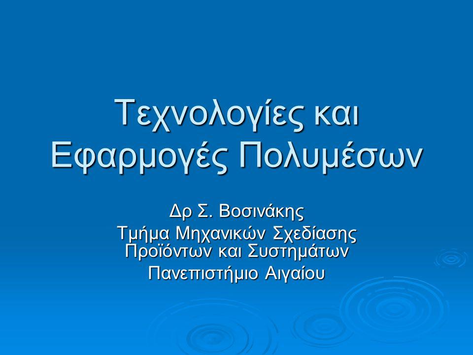 Τεχνολογίες και Εφαρμογές Πολυμέσων Δρ Σ. Βοσινάκης Τμήμα Μηχανικών Σχεδίασης Προϊόντων και Συστημάτων Πανεπιστήμιο Αιγαίου