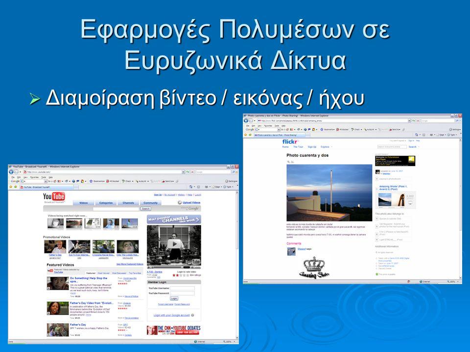 Εφαρμογές Πολυμέσων σε Ευρυζωνικά Δίκτυα  Διαμοίραση βίντεο / εικόνας / ήχου
