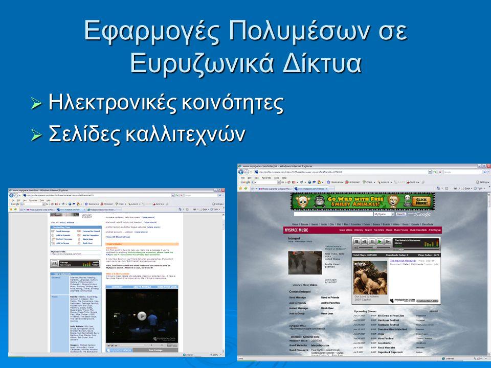 Εφαρμογές Πολυμέσων σε Ευρυζωνικά Δίκτυα  Ηλεκτρονικές κοινότητες  Σελίδες καλλιτεχνών
