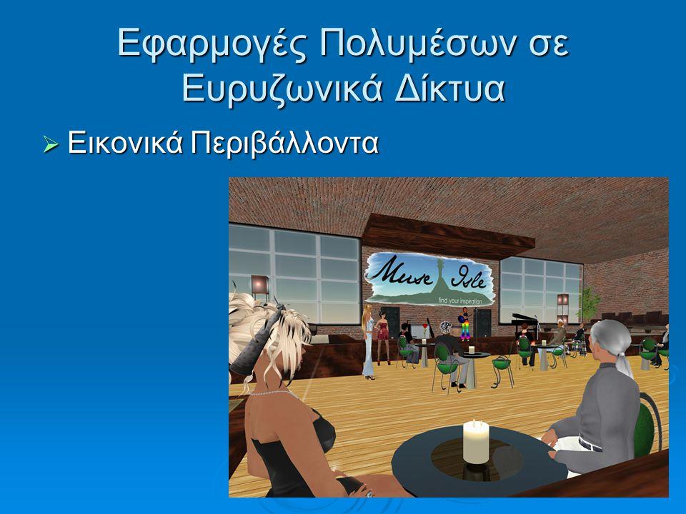 Εφαρμογές Πολυμέσων σε Ευρυζωνικά Δίκτυα  Εικονικά Περιβάλλοντα