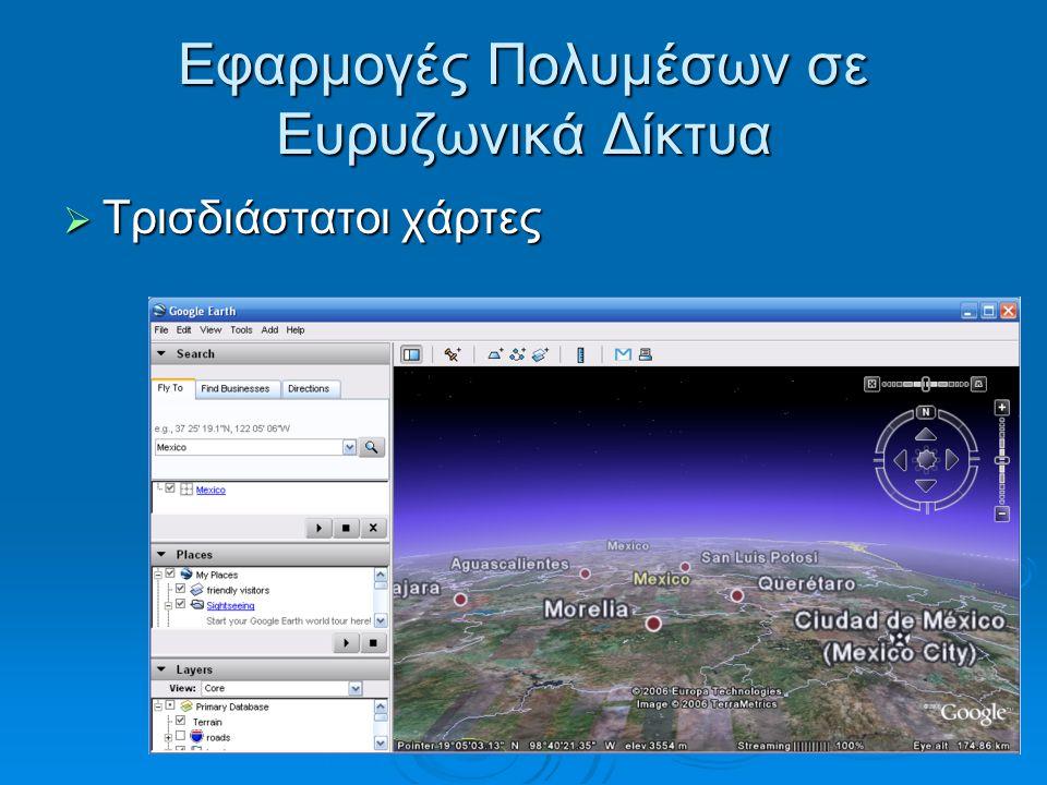 Εφαρμογές Πολυμέσων σε Ευρυζωνικά Δίκτυα  Τρισδιάστατοι χάρτες