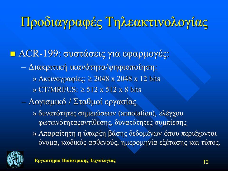 Εργαστήριο Βιοϊατρικής Τεχνολογίας 12 Προδιαγραφές Τηλεακτινολογίας n ACR-199: συστάσεις για εφαρμογές: –Διακριτική ικανότητα/ψηφιοποίηση: »Ακτινογραφ