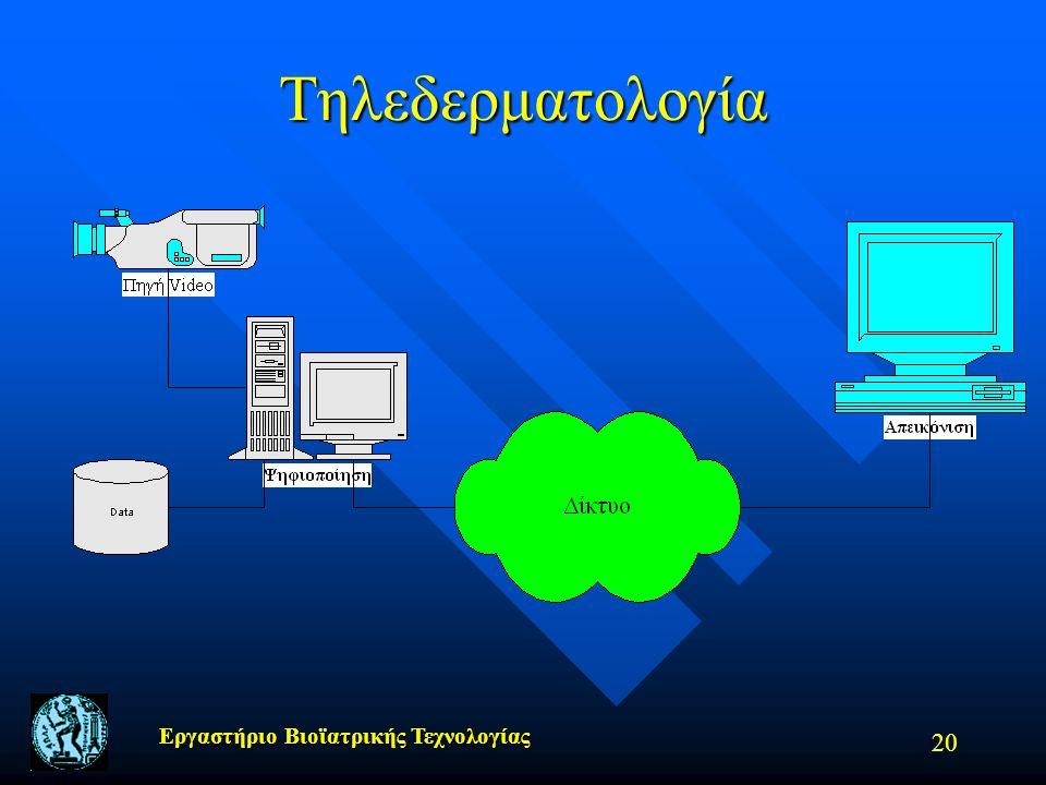 Εργαστήριο Βιοϊατρικής Τεχνολογίας 20 Τηλεδερματολογία
