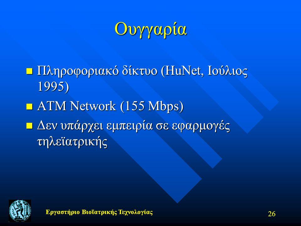 Εργαστήριο Βιοϊατρικής Τεχνολογίας 26 Ουγγαρία n Πληροφοριακό δίκτυο (HuNet, Iούλιος 1995) n ΑΤΜ Network (155 Mbps) n Δεν υπάρχει εμπειρία σε εφαρμογέ
