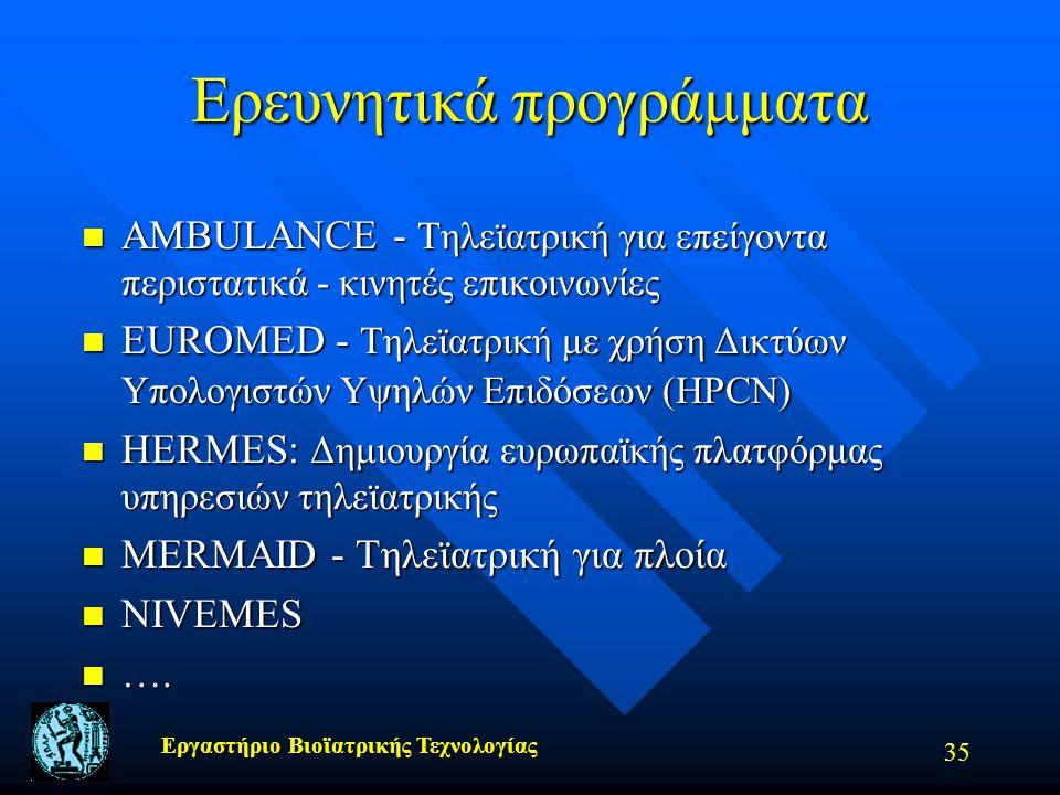 Εργαστήριο Βιοϊατρικής Τεχνολογίας 35 Ερευνητικά προγράμματα n AMBULANCE - Τηλεϊατρική για επείγοντα περιστατικά - κινητές επικοινωνίες n EUROMED - Τη