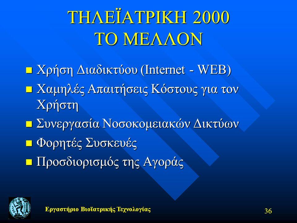 Εργαστήριο Βιοϊατρικής Τεχνολογίας 36 ΤΗΛΕΪΑΤΡΙΚΗ 2000 ΤΟ ΜΕΛΛΟΝ n Χρήση Διαδικτύου (Internet - WEB) n Χαμηλές Απαιτήσεις Κόστους για τον Χρήστη n Συν