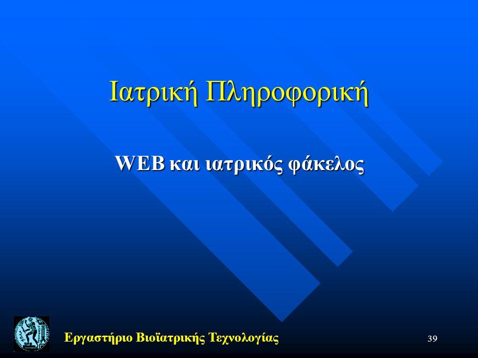 Εργαστήριο Βιοϊατρικής Τεχνολογίας 39 Ιατρική Πληροφορική WEB και ιατρικός φάκελος