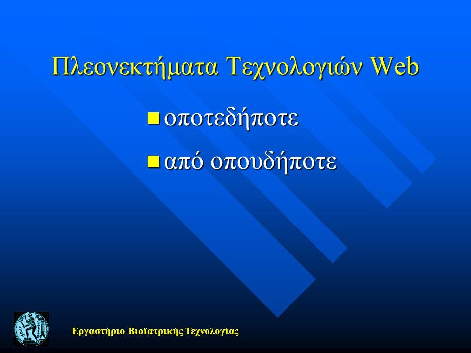Εργαστήριο Βιοϊατρικής Τεχνολογίας Πλεονεκτήματα Tεχνολογιών Web n οποτεδήποτε n από οπουδήποτε